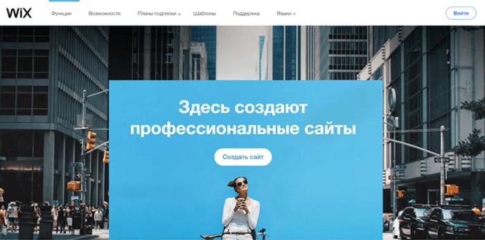 Wix: конструктор сайтов
