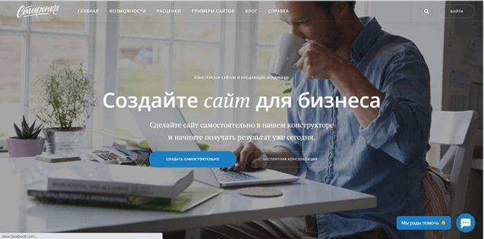 Старонка: конструктор сайтов