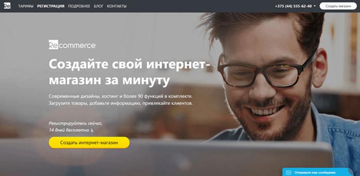 recommerce: конструктор сайтов