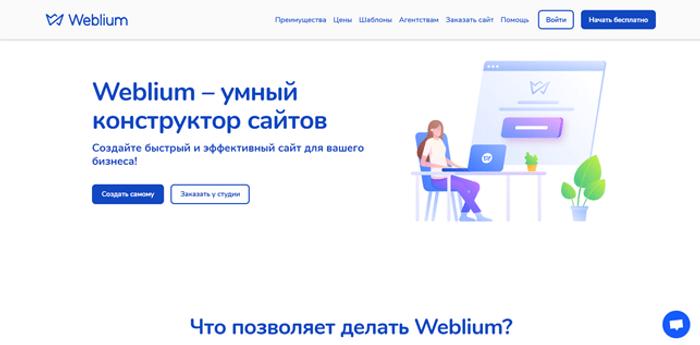 weblium: простой конструктор сайтов