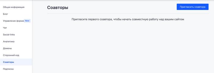 """функция """"соавтор"""" для сайтов на конструкторах"""