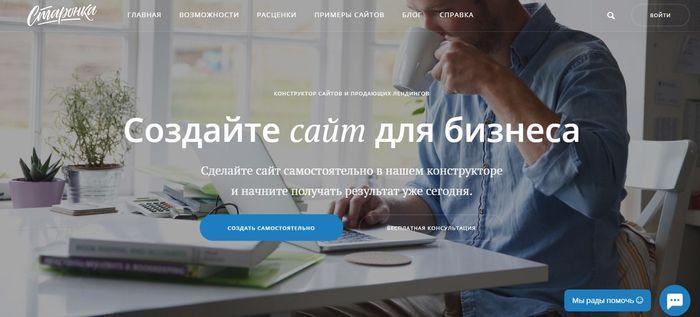 Старонка конструктор сайтов