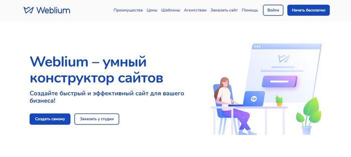Weblium: конструктор сайтов