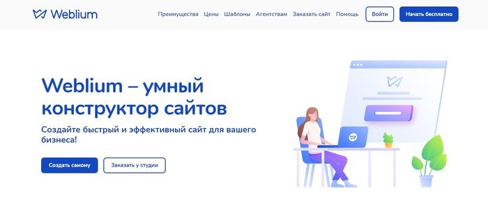 Weblium: международный конструктор сайтов