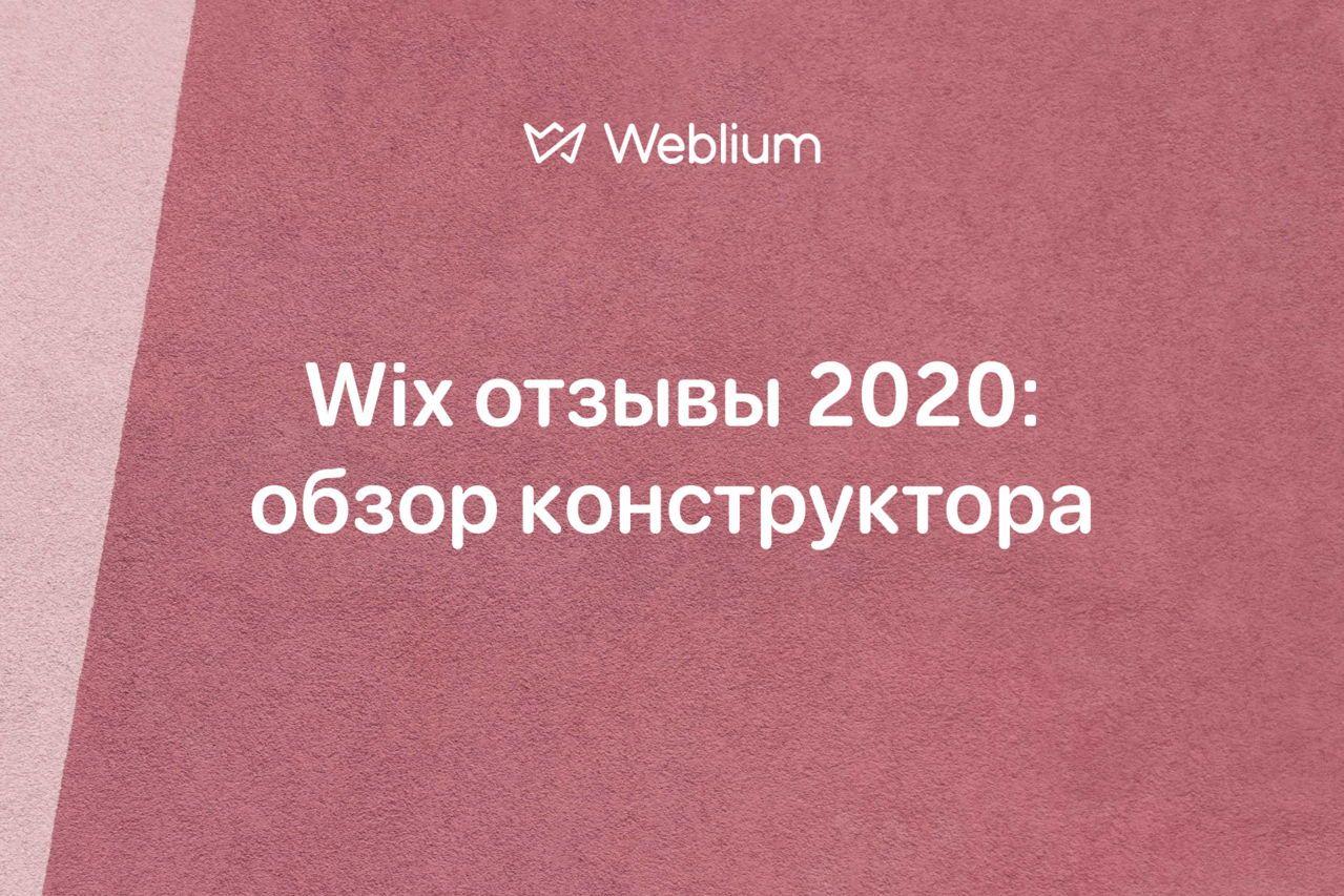 Wix отзывы 2020: обзор конструктора Wix