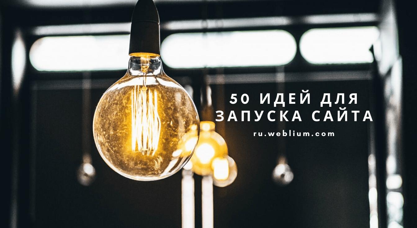 Идеи для сайта: 50 идей для создания сайта