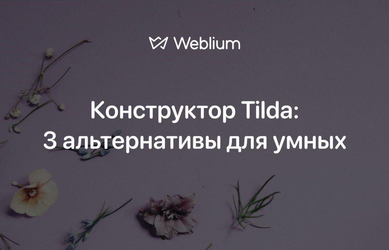 Обзор Тильда конструктора и его альтернатив