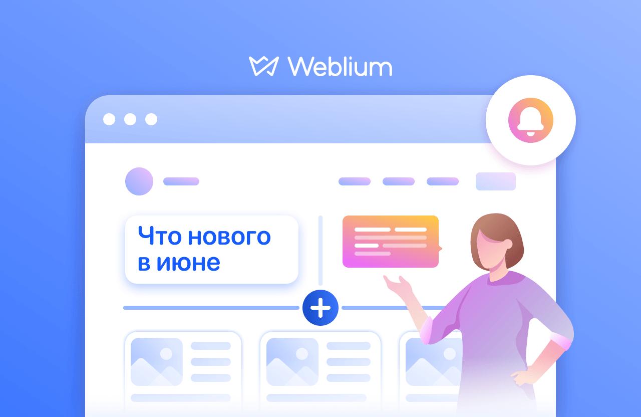 Июньские обновления Weblium: Pop-up, cookie-баннер и многое другое!