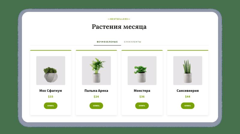интернет-магазин на Weblium