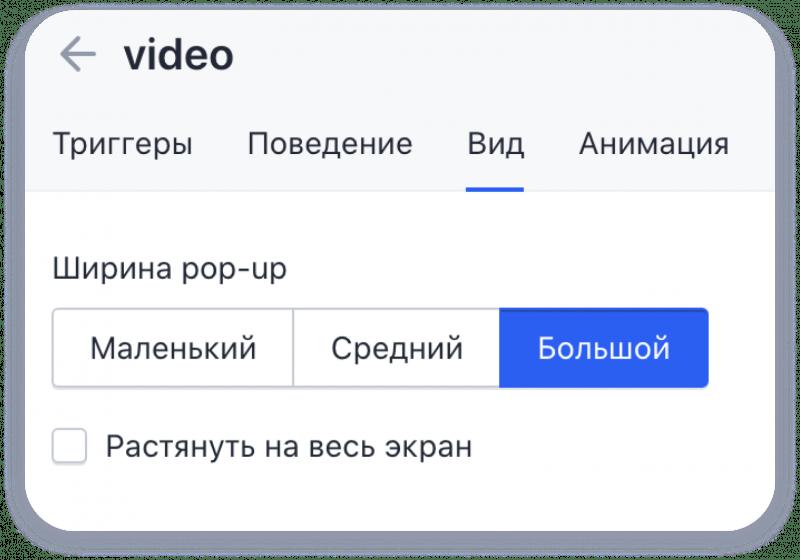 размер pop-up
