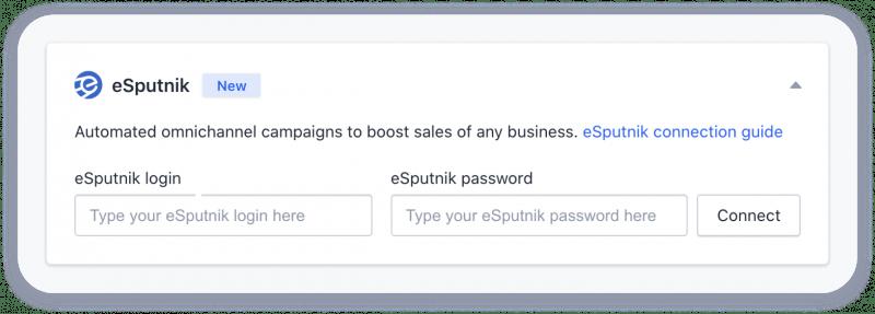 Интеграция eSputnik