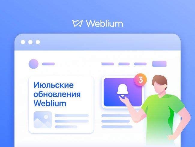 Что нового в июле: Weblium CRM, больше опций для pop-up, и две интеграции!