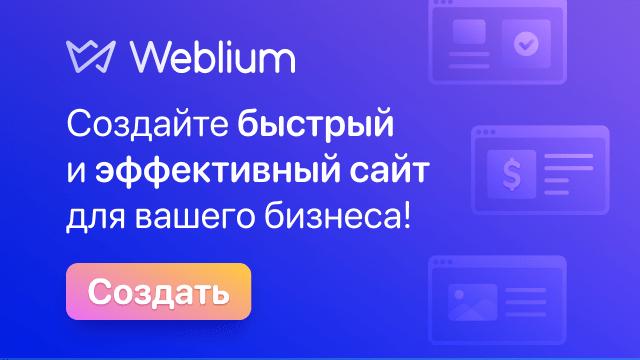 создайте сайт на Weblium