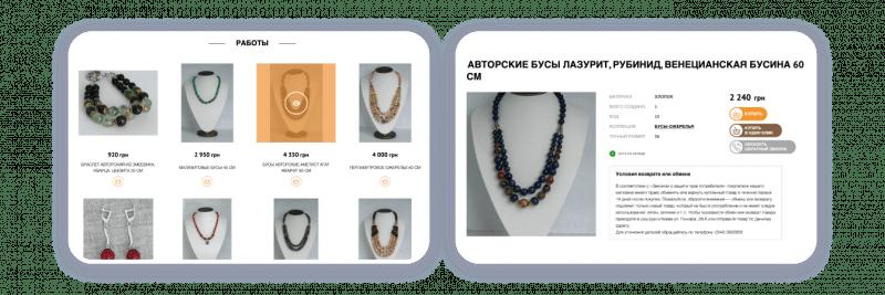 Пример каталога онлайн-магазина бижутерии ручной работы