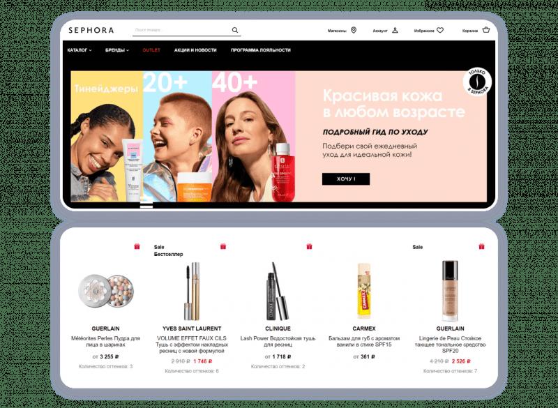 интернет-магазин пример Sephora