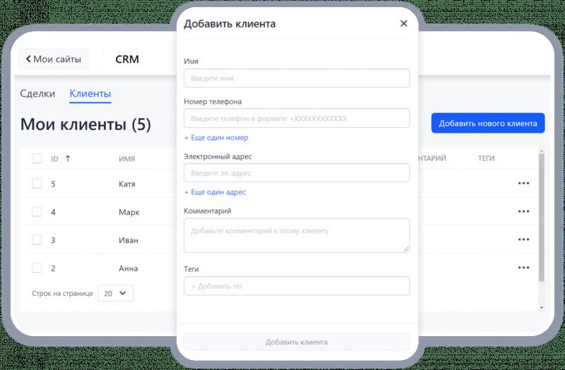 Weblium CRM Добавить клиента