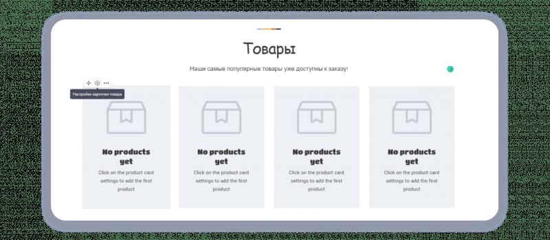 интернет-магазин блок для добавления товаров