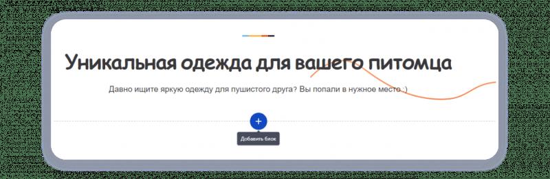 интернет-магазин добавление блока