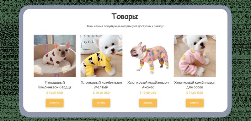 интернет-магазин товары на сайте