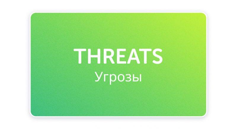 SWOT-анализ угрозы