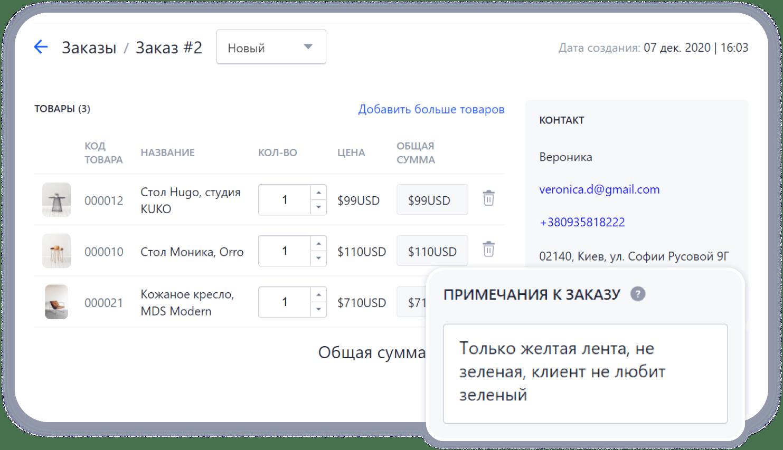 личные заметки в заказах Weblium