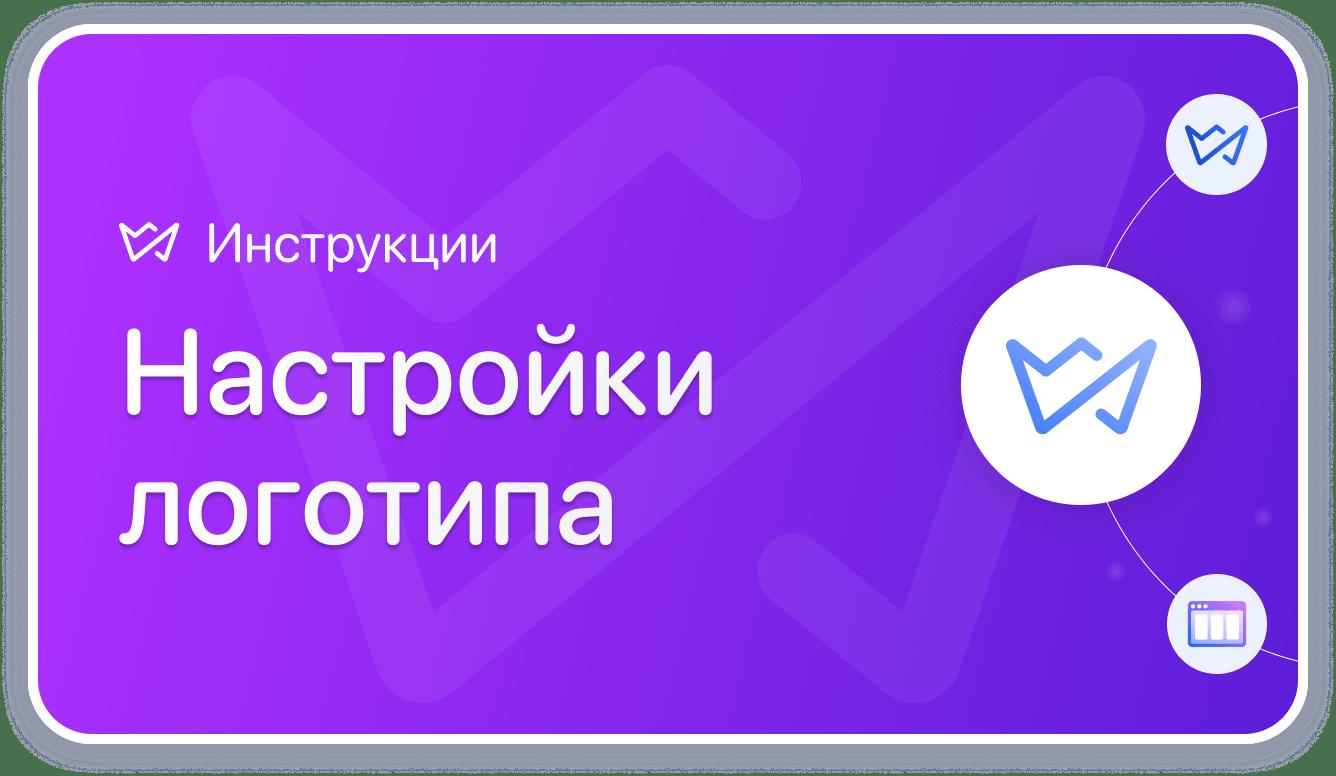 настройки логотипа Weblium