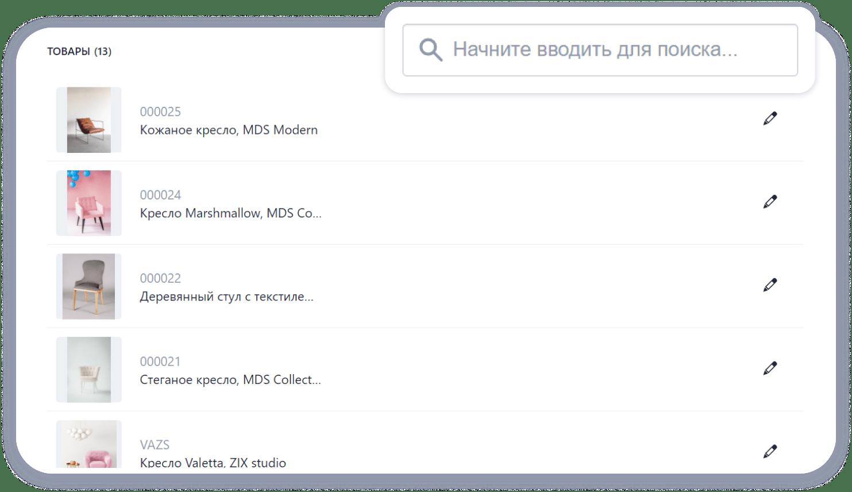товары интернет магазина на Weblium