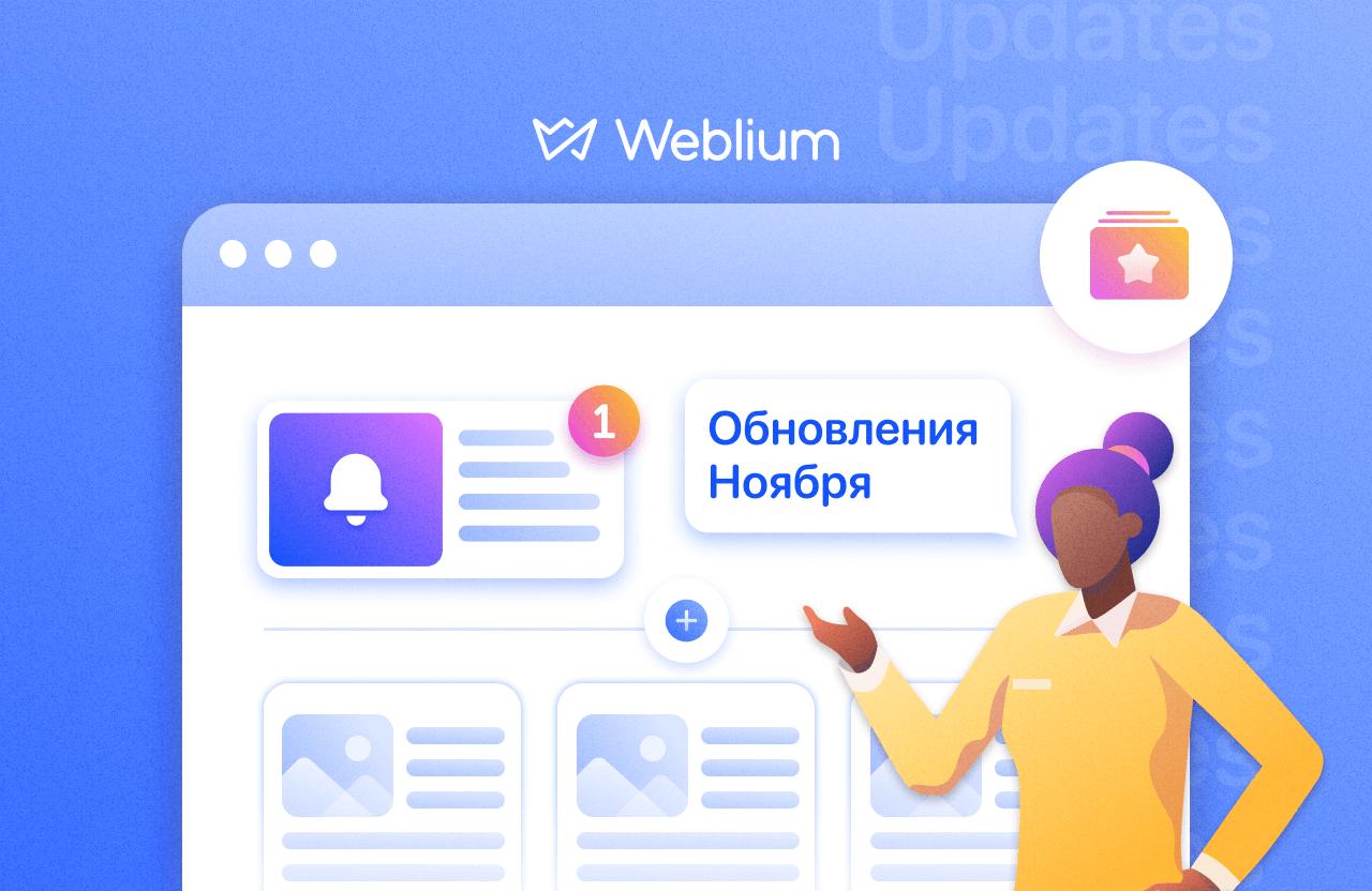 Обновления Ноября Weblium