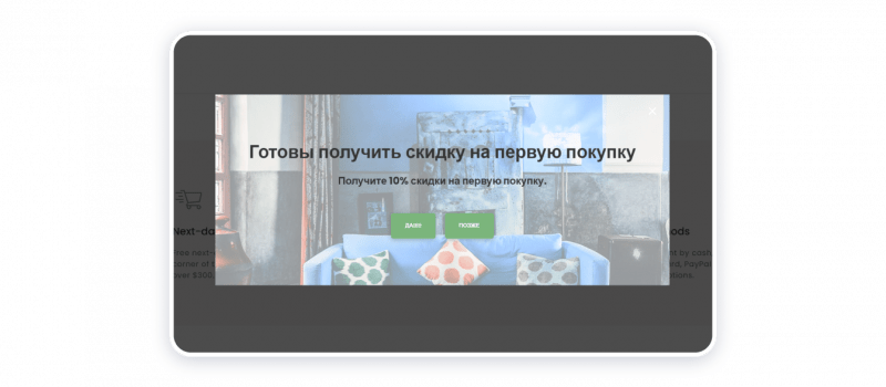 поп-ап интернет-магазина
