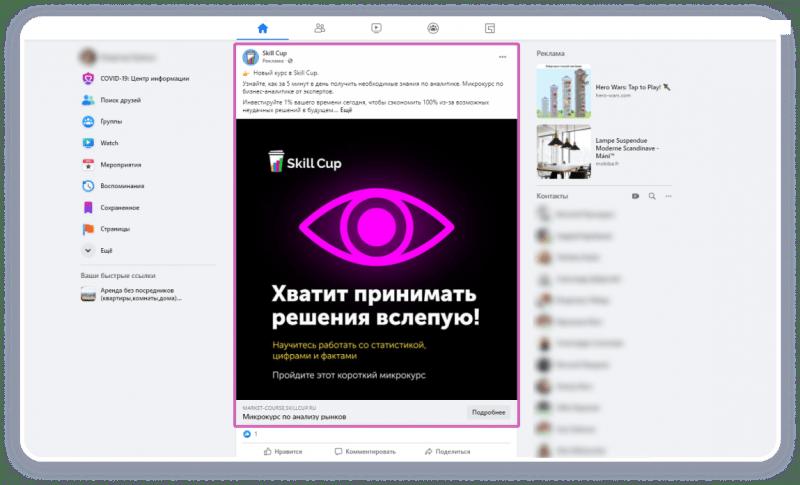 Пример рекламы в Фейсбук