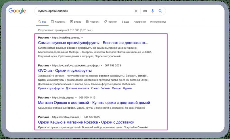 Пример рекламы в Гугле