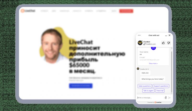 интеграция LiveChat на сайт