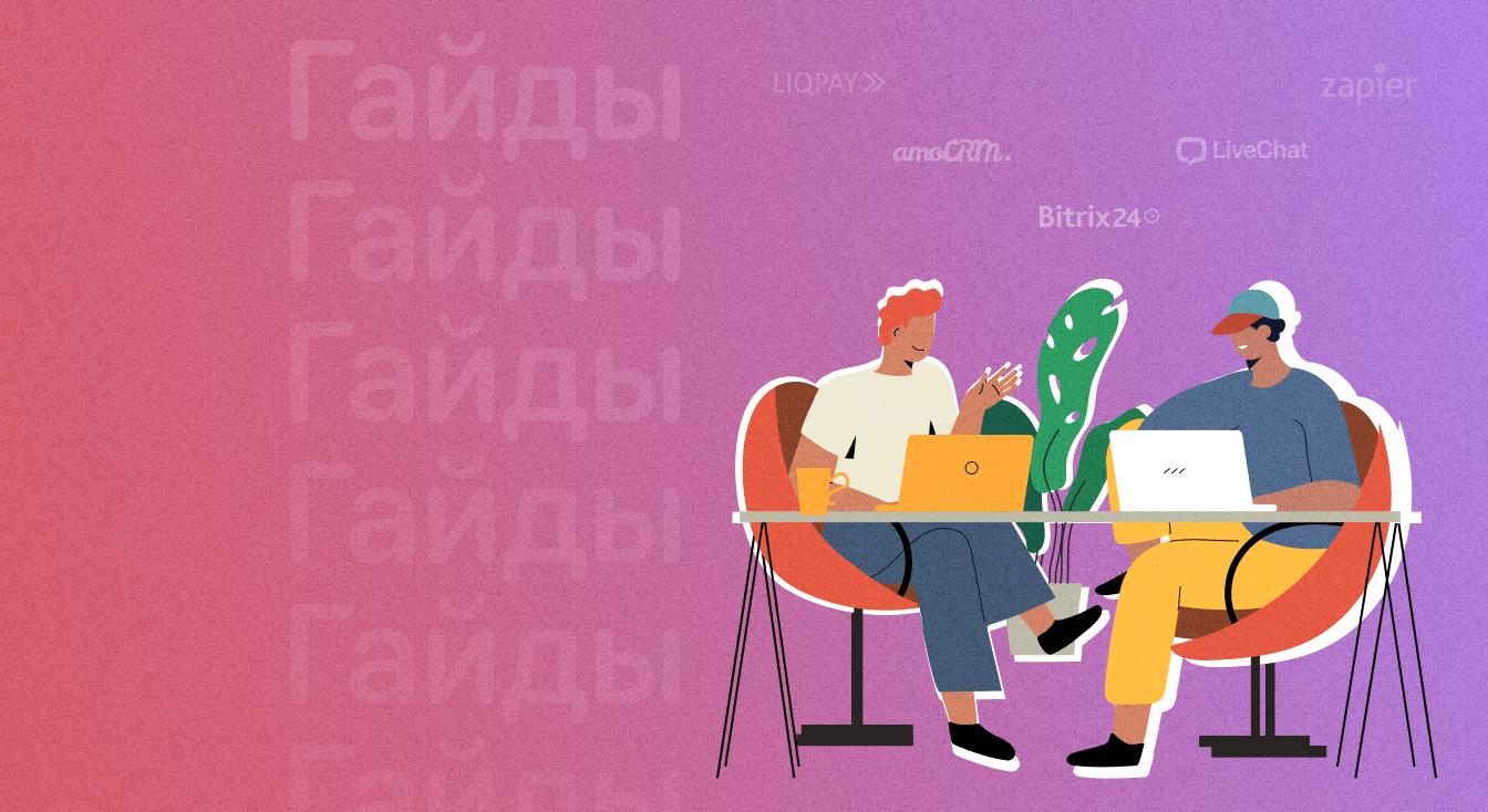 Как расширить бизнес с помощью интеграций для сайта