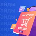 50 способов продвинуть свой интернет-магазин
