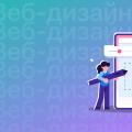 10 ошибок в дизайне сайта, которые допускают новички (а иногда — профессионалы)