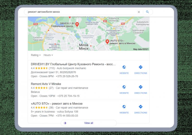 Поисковая выдача по запросу «ремонт автомобиля Минск»