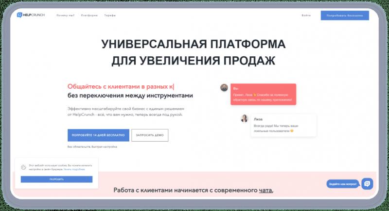 HelpCrunch сервис для отправки писем