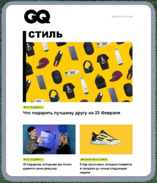 Е-мейл письмо журнала GQ