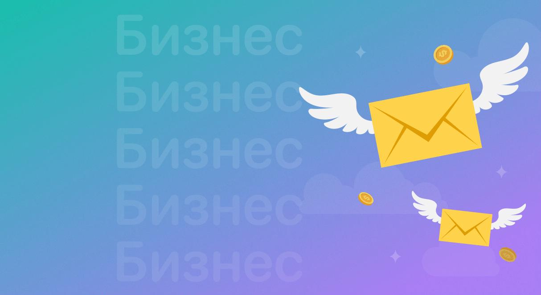 Как создать почтовую рассылку для бизнеса в 2021 году с примерами