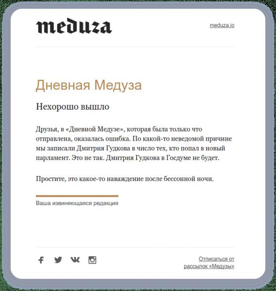 e-mail письмо с извинениями издания Медуза