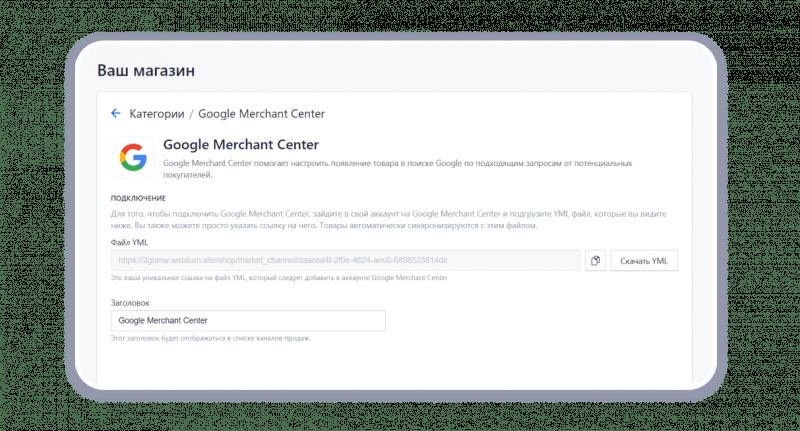 Импорт товаров в Google Merchant Center