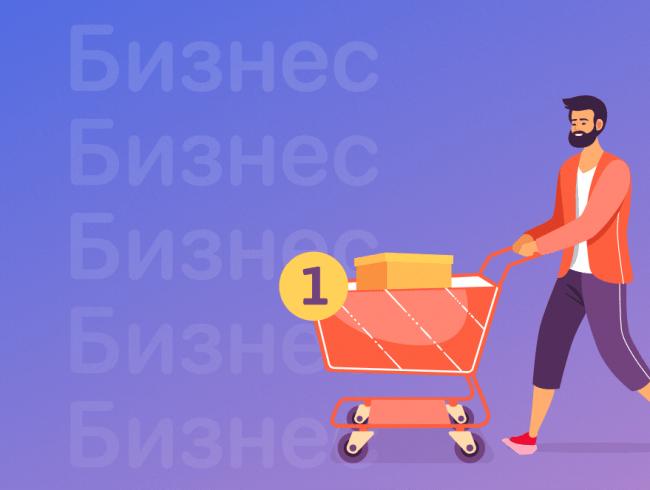 Как открыть интернет-магазин одного товара в 2021