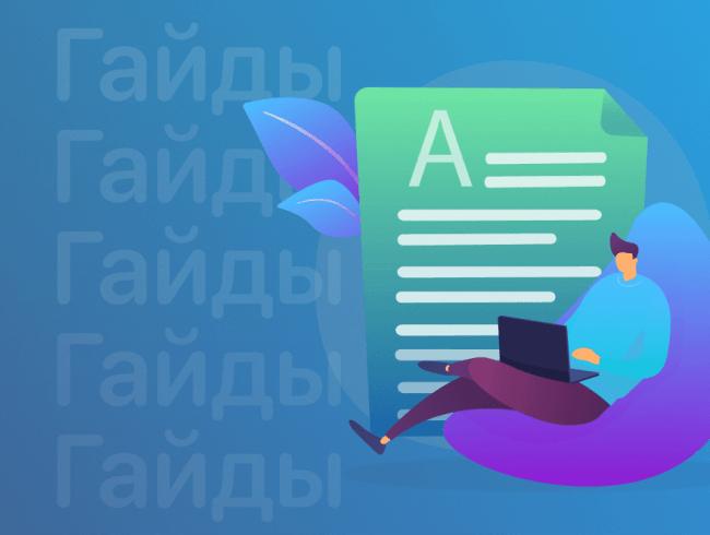 Как писать статьи для сайта, которые захватят читателей
