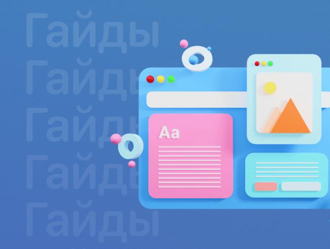 Как создать макет сайта онлайн