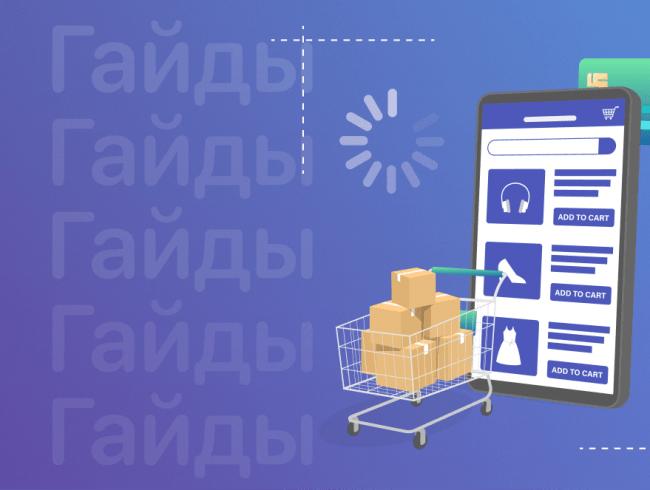 5 простых уроков: как улучшить интернет-магазин
